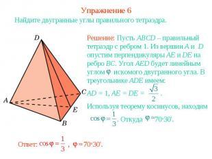 Упражнение 6Найдите двугранные углы правильного тетраэдра.Решение: Пусть ABCD –