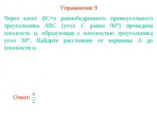Упражнение 9Через катет BC=a равнобедренного прямоугольного треугольника ABC (уг