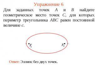Упражнение 6Для заданных точек А и В найдите геометрическое место точек С, для к