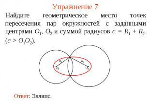Упражнение 7Найдите геометрическое место точек пересечения пар окружностей с зад