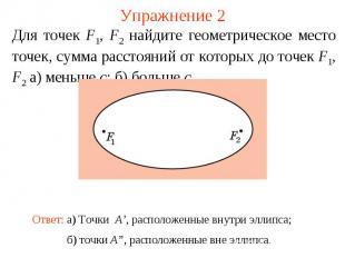 Упражнение 2Для точек F1, F2 найдите геометрическое место точек, сумма расстояни