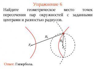 Упражнение 6Найдите геометрическое место точек пересечения пар окружностей с зад
