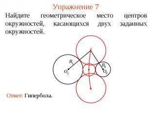 Упражнение 7Найдите геометрическое место центров окружностей, касающихся двух за