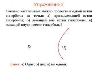 Упражнение 3Сколько касательных можно провести к одной ветви гиперболы из точки: