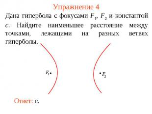 Упражнение 4Дана гипербола с фокусами F1, F2 и константой c. Найдите наименьшее