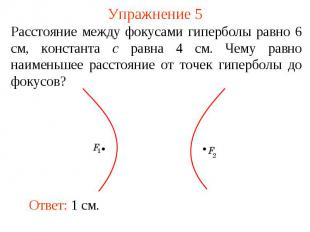 Упражнение 5Расстояние между фокусами гиперболы равно 6 см, константа c равна 4
