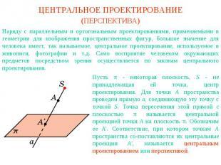 Центральное проектирование (перспектива)Наряду с параллельным и ортогональным пр