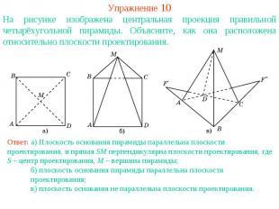 Упражнение 10На рисунке изображена центральная проекция правильной четырёхугольн
