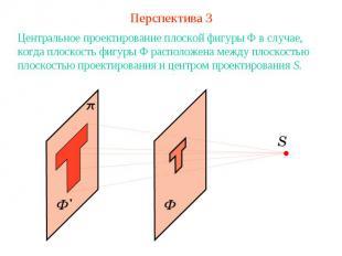 Перспектива 3Центральное проектирование плоской фигуры Ф в случае, когда плоскос