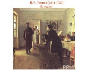 И.Е. Репин (1844-1930)
