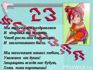 23 февраляМы мальчишек поздравляем И здоровья им желаем,Чтоб росли они большими