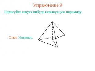Упражнение 9Нарисуйте какую-нибудь невыпуклую пирамиду.