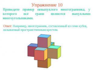 Упражнение 10Приведите пример невыпуклого многогранника, у которого все грани яв