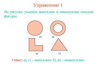 Упражнение 1На рисунке укажите выпуклые и невыпуклые плоские фигуры.Ответ: а), г