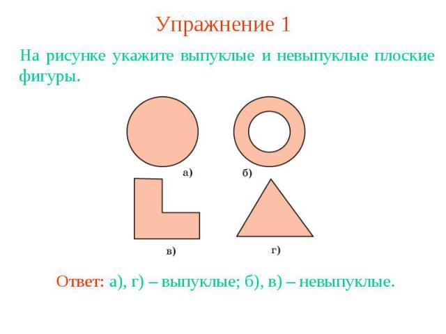 Упражнение 1На рисунке укажите выпуклые и невыпуклые плоские фигуры.Ответ: а), г) – выпуклые; б), в) – невыпуклые.