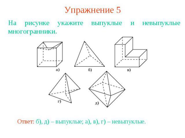 Упражнение 5На рисунке укажите выпуклые и невыпуклые многогранники.Ответ: б), д) – выпуклые; а), в), г) – невыпуклые.