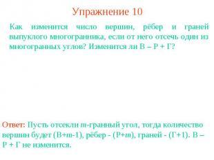 Упражнение 10Как изменится число вершин, рёбер и граней выпуклого многогранника,