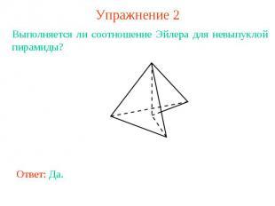 Упражнение 2Выполняется ли соотношение Эйлера для невыпуклой пирамиды?