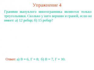 Упражнение 4Гранями выпуклого многогранника являются только треугольники. Скольк