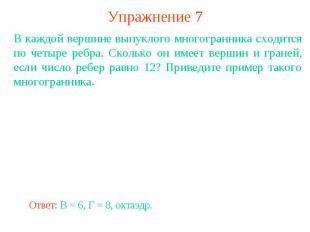 Упражнение 7В каждой вершине выпуклого многогранника сходится по четыре ребра. С