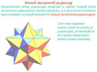 Малый звездчатый додекаэдрПродолжение ребер додекаэдра приводит к замене каждой