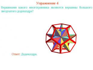 Упражнение 4Вершинами какого многогранника являются вершины большого звездчатого