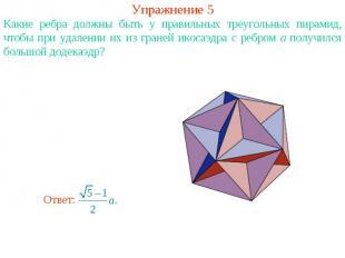Упражнение 5Какие ребра должны быть у правильных треугольных пирамид, чтобы при