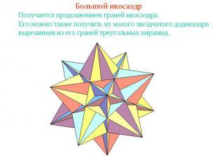Большой икосаэдрЕго можно также получить из малого звездчатого додекаэдра выреза