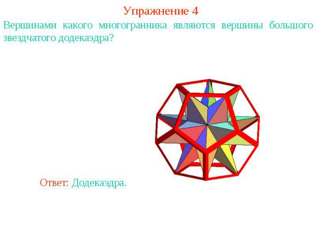 Упражнение 4Вершинами какого многогранника являются вершины большого звездчатого додекаэдра?