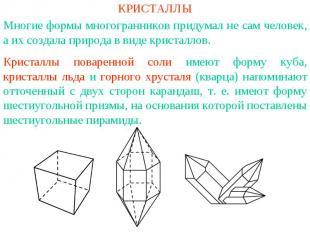 КРИСТАЛЛЫМногие формы многогранников придумал не сам человек, а их создала приро
