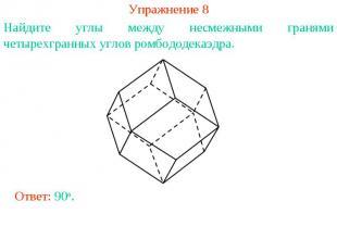 Упражнение 8Найдите углы между несмежными гранями четырехгранных углов ромбододе