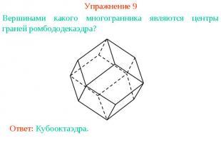 Упражнение 9Вершинами какого многогранника являются центры граней ромбододекаэдр