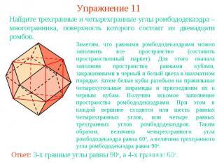 Упражнение 11Найдите трехгранные и четырехгранные углы ромбододекаэдра – многогр