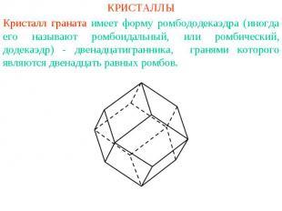 КРИСТАЛЛЫКристалл граната имеет форму ромбододекаэдра (иногда его называют ромбо
