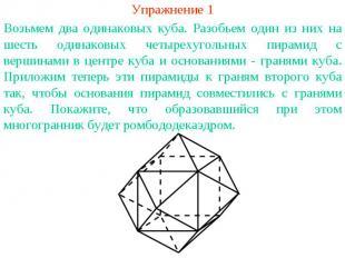 Упражнение 1Возьмем два одинаковых куба. Разобьем один из них на шесть одинаковы