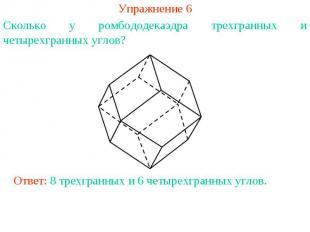 Упражнение 6Сколько у ромбододекаэдра трехгранных и четырехгранных углов?Ответ: