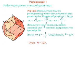 Упражнение 7Найдите двугранные углы ромбододекаэдра.Решение: Воспользуемся тем,