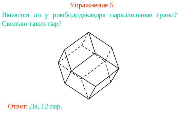 Упражнение 5Имеются ли у ромбододекаэдра параллельные грани? Сколько таких пар?
