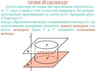 ПРЯМОЙ ЦИЛИНДР Пусть в пространстве заданы две параллельные плоскости и '. F – к