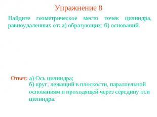 Упражнение 8Найдите геометрическое место точек цилиндра, равноудаленных от: а) о