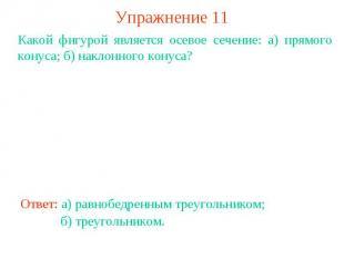 Упражнение 11Какой фигурой является осевое сечение: а) прямого конуса; б) наклон