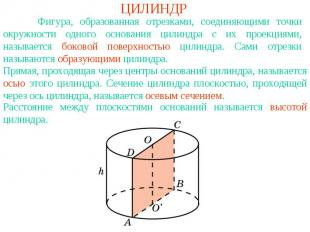 ЦИЛИНДР Фигура, образованная отрезками, соединяющими точки окружности одного осн