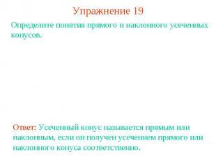 Упражнение 19Определите понятия прямого и наклонного усеченных конусов.Ответ: Ус