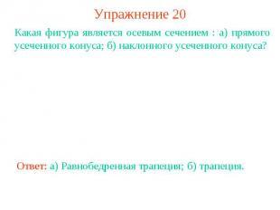Упражнение 20Какая фигура является осевым сечением : а) прямого усеченного конус