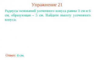 Упражнение 21Радиусы оснований усеченного конуса равны 3 см и 6 см, образующая –
