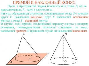 ПРЯМОЙ И НАКЛОННЫЙ КОНУС Пусть в пространстве задана плоскость и точка S, ей не