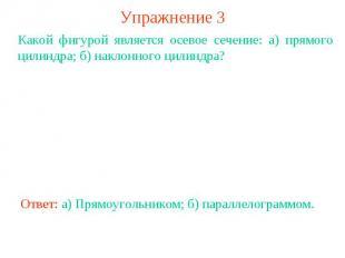Упражнение 3Какой фигурой является осевое сечение: а) прямого цилиндра; б) накло