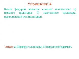 Упражнение 4Какой фигурой является сечение плоскостью: а) прямого цилиндра; б) н