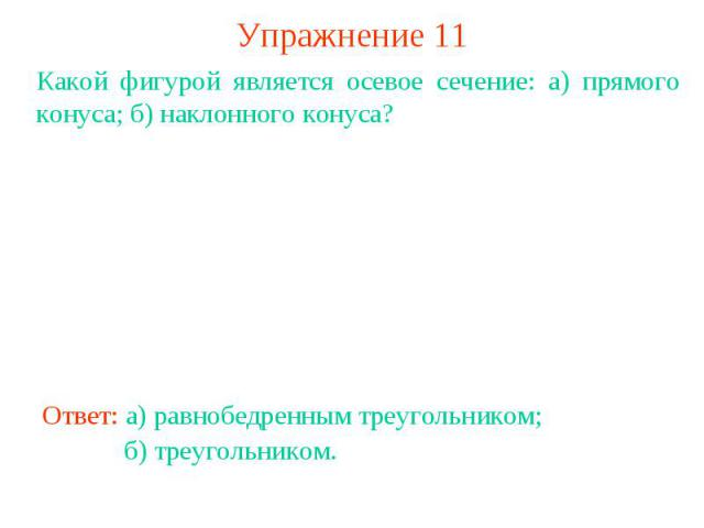 Упражнение 11Какой фигурой является осевое сечение: а) прямого конуса; б) наклонного конуса?