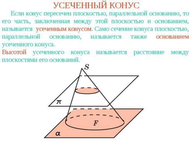 УСЕЧЕННЫЙ КОНУС Если конус пересечен плоскостью, параллельной основанию, то его часть, заключенная между этой плоскостью и основанием, называется усеченным конусом. Само сечение конуса плоскостью, параллельной основанию, называется также основанием …